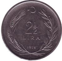 Млнета 2,5 лиры. 1975 год, Турция.