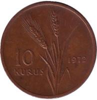 Стебли овса. Монета 10 курушей. 1972 год, Турция. Из обращения.