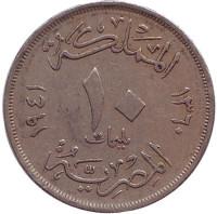 Монета 10 мильемов. 1941 год, Египет.