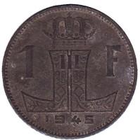 1 франк. 1945 год, Бельгия.