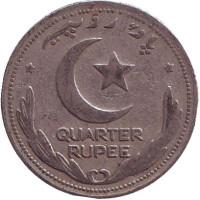 Монета 1/4 рупии. 1949 год, Пакистан.