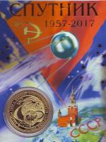 60-летие запуска первого в мире Советского искусственного Спутника Земли. Сувенирный жетон.