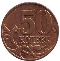 Монета 50 копеек. 2008 год (ММД), Россия. Из обращения.