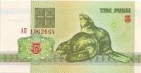 Бобры. Банкнота 3 рубля. 1992 год, Беларусь.