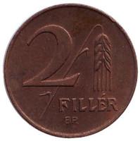 Монета 2 филлера. 1947 год, Венгрия.