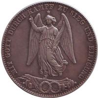 Победный талер. Окончание франко-прусской войны. Монета 1 талер. 1871 год, Вюртемберг.