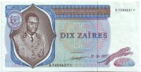 Мобуту Сесе Секо. Банкнота 10 заиров. 1977 год, Заир. (XF-aUNC)