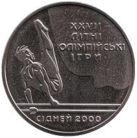 Параллельные брусья. (Сидней-2000). Монета 2 гривны. 2000 год, Украина.