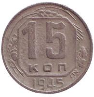 Монета 15 копеек. 1945 год, СССР.
