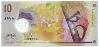 Банкнота 10 руфий. 2015 год, Мальдивы.