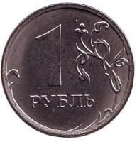 Монета 1 рубль. 2018 год, Россия. (ММД).