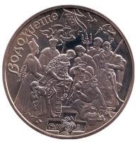 Крещение (Водохреще). Монета 5 гривен, 2006 год, Украина.