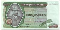 Мобуту Сесе Секо. Банкнота 5 заиров. 1977 год, Заир.