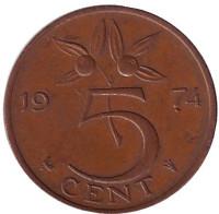 5 центов. 1974 год, Нидерланды.