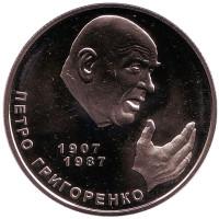 Петр Григоренко. Монета 2 гривны, 2007 год, Украина.
