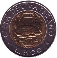 Хлеб для мира. Монета 500 лир. 1992 год, Ватикан.