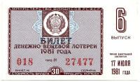 Денежно-вещевая лотерея. Лотерейный билет. 1981 год. (Выпуск 6).