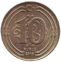 Монета 10 курушей. 2015 год, Турция. Из обращения.