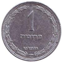 Монета 1 прута. 1949 год, Израиль. (с точкой).