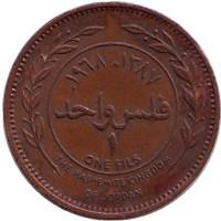 Монета 1 филс. 1968 год, Иордания.
