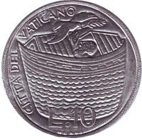 Лето Господне. Примирение между Господом и людьми. Ноев ковчег. Монета 10 лир. 1975 год, Ватикан.