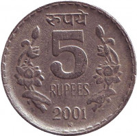 "Монета 5 рупий. 2001 год, Индия. (""*"" - Хайдарабад)"