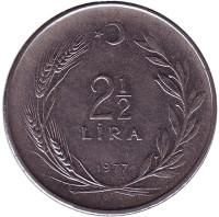 Млнета 2,5 лиры. 1977 год, Турция.