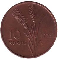 Стебли овса. Монета 10 курушей. 1973 год, Турция.