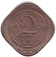 Монета 2 анны. 1946 год, Индия. (Без отметки монетного двора)