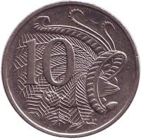 Лирохвост. Монета 10 центов. 2013 год, Австралия.