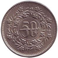 Монета 50 пайсов. 1991 год, Пакистан.