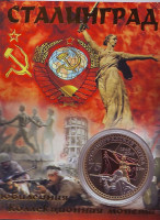 75 лет Сталинградской битве. Сувенирный жетон.