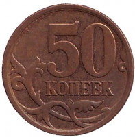 Монета 50 копеек. 2008 год (СПМД), Россия. Из обращения.
