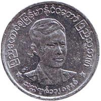 Аун Сан. Монета 1 пья. 1966 год, Мьянма.