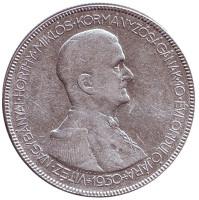 10 лет регенства адмирала Хорти. Монета 5 пенгё. 1930 год, Венгрия.