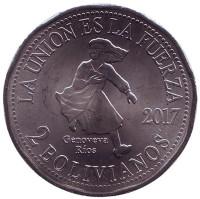 Дженовева Риос. Монета 2 боливиано. 2017 год, Боливия.