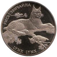 Рысь обыкновенная. Монета 2 гривны. 2001 год, Украина.