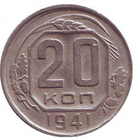 Монета 20 копеек. 1941 год, СССР.