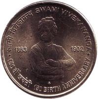 """150 лет со дня рождения Свами Вивекананда. Монета 5 рупий, 2013 год, Индия. (""""♦"""" - Мумбаи)"""