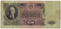Бона 50 рублей. 1947 год, СССР.