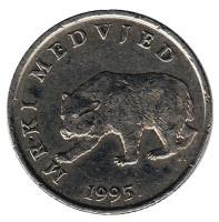 Бурый медведь. Монета 5 кун. 1995 год, Хорватия.