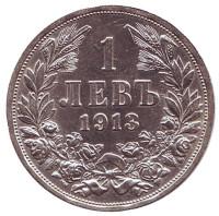 Монета 1 лев. 1913 год, Болгария.