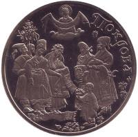 Покров. Монета 5 гривен, 2005 год, Украина.