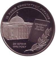 15 лет Конституции Украины, серия Возрождение украинской нации. Монета 5 гривен, 2011 год, Украина.