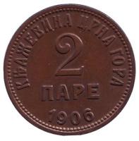 Монета 2 пары. 1906 год, Черногория. aUNC.
