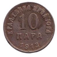 Монета 10 пар. 1913 год, Черногория.