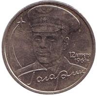 40-летие космического полета Ю.А. Гагарина (ММД). Монета 2 рубля, 2001 год, Россия.