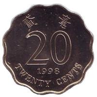 Монета 20 центов. 1998 год, Гонконг. UNC.