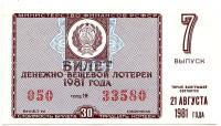 Денежно-вещевая лотерея. Лотерейный билет. 1981 год. (Выпуск 7).