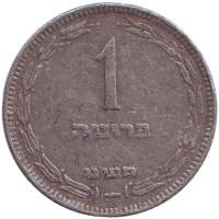 Монета 1 прута. 1949 год, Израиль. (без точки).
